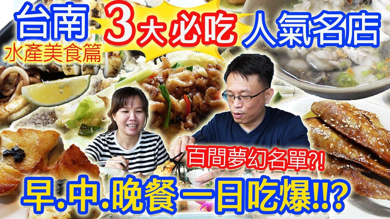 台南必吃水產夢幻名單 百家名店選三間 早中晚 一日吃爆台南新鮮水產|乾杯與小菜的日常