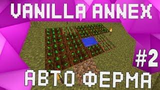 [#2] Vanilla Annex - Авто ферма