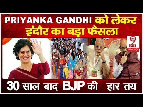 LOK SABHA चुनाव से पहले PRIYANKA GANDHI को लेकर इंदौर का बड़ा फैसला, होगी करारी हार |Loksabha Elction