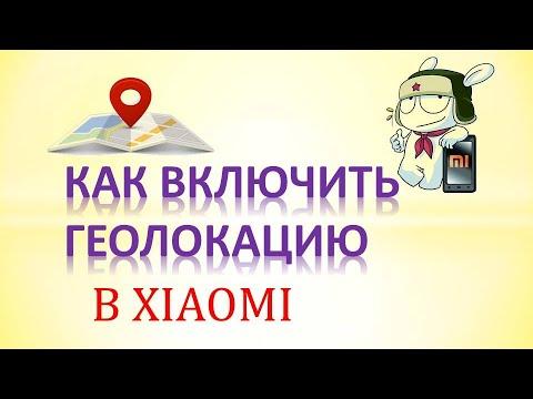 Как включить геолокацию/местоположение на Xiaomi