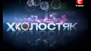 Холостяк (3 сезон)