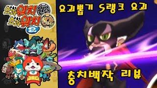 요괴워치2 원조 본가 신정보 & 공략 - 충치백작 리뷰 / 요괴뽑기 S랭크 레어 요괴 [부스팅TV] (3DS / Yo-kai Watch 2)