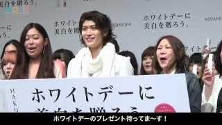 三浦春馬/「ホワイトデーに美白を」プロジェクト PRイベント (ムビコレT...