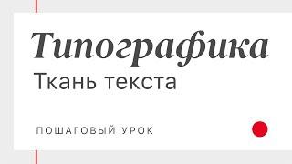 Типографика. Ткань текста. Базовый урок.