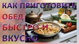 видео как приготовить быстрый обед