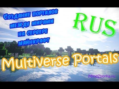 Обзор и настройка плагина Multiverse Portals | Порталы на сервере