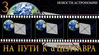 видео Новости астрономии