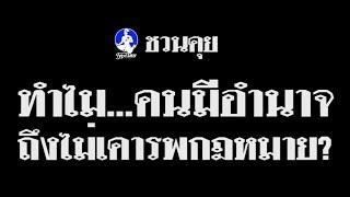 ระดับความดัง ของเสียงคนไทย