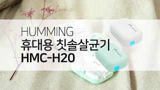 허밍 휴대용 칫솔살균기 칫솔헤드 살균 HMC-H20 사…