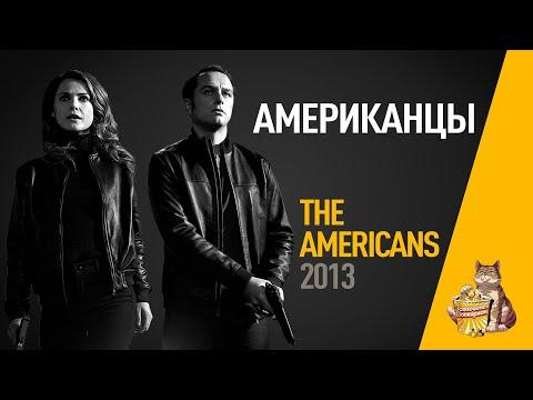 EP55 - Американцы (The Americans) - Запасаемся попкорном