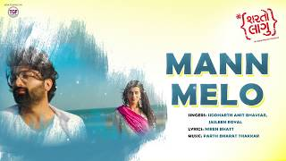 Mann Melo | Sharato Lagu | Full Song | gujarati song