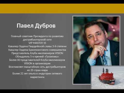 Вебинар П. Дуброва,