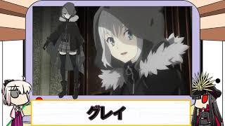 【ロード・エルメロイⅡ世の事件簿】主要キャラクター紹介