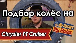 Автобудни. 15. Подбор колёс на Chrysler PT Cruiser.