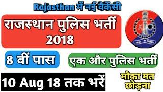 खुशखबरी , Rajasthan Police भर्ती 2018, अभी करें आवेदन , 8 वीं पास, सुनहरा मौका,सारी जानकारी Hindi