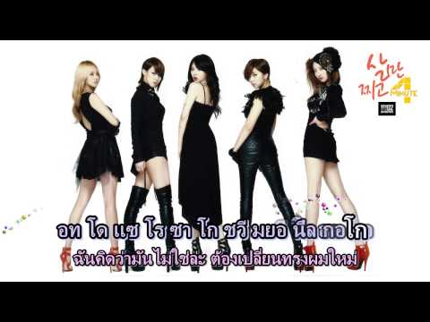 [Karaoke Thaisub] 4MINUTE -- ONLY GAINED WEIGHT