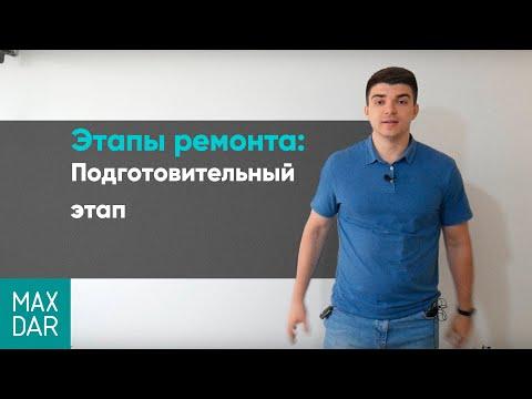 Этапы ремонта   Подготовительный этап   2 часть   Ремонт квартир Нижний Новгород   MaxDar