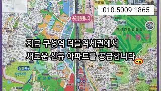 경기도미분양아파트 용인 구성역 더블역세권  신원아침도시