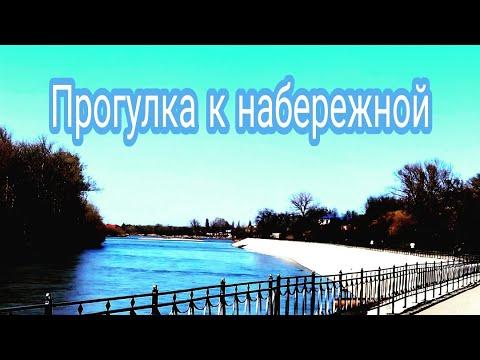 Прогулка к набережной:)) Невинномысск 2019.