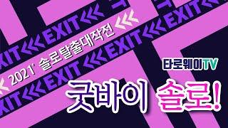 ㅣ타로웨이ㅣ굿바이 솔로~!  : 2021 솔로탈출대작전