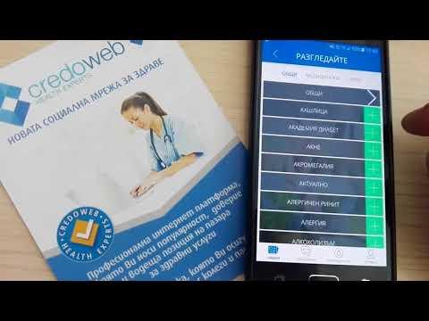 CredoWeb - Mobile Application