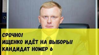🔥СРОЧНО! Ищенко идёт на выборы! Кандидат номер 6