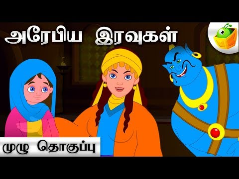 Arabian Nights (அரேபிய இரவுகள்) Full Movie (HD) | in Tamil | Tamil Stories for Kids