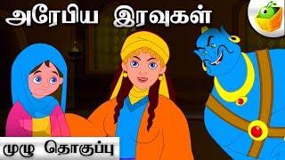 Arabian Nights (அரேபிய இரவுக் கதைகள் ) Full Movie (HD) | Tamil Stories for Kids