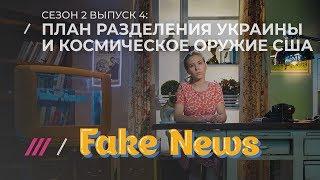 FAKE NEWS #4. ФСБ: обман и яды для Скрипалей и Верзилова