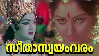 Seetha Swayamvaram Devotional Movie | Ramakrishna | Jayaprada | Malayalam Full Movie