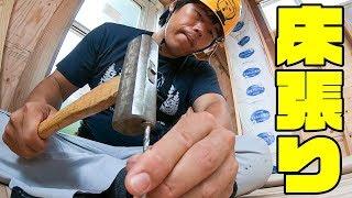 【DIY】無垢材使って床張り施工!タイニーハウス建築#11