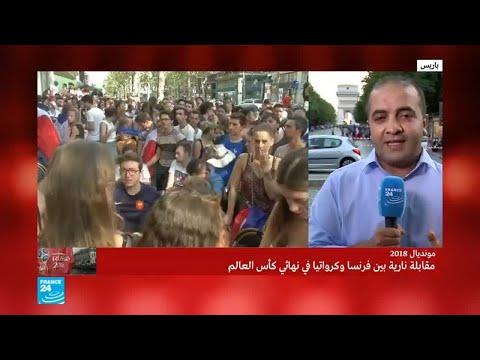 مونديال روسيا: مقابلة نارية بين فرنسا وكرواتيا  - نشر قبل 52 دقيقة