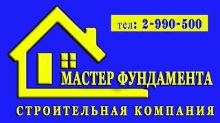 Монтаж блоков ФБС. Уфа(, 2016-04-09T15:03:20.000Z)
