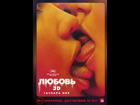 любовь гаспара ноэ в кино