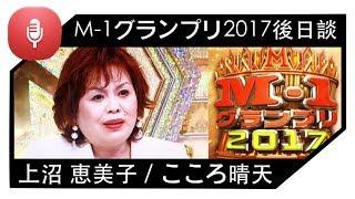 2017.12.04 こころ晴天(シャンプーハットてつじ/北村真平)