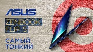 Обзор ASUS Zenbook Flip S - самый тонкий