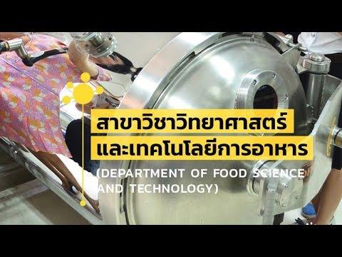 สาขาวิชาวิทยาศาสตร์และเทคโนโลยีการอาหาร คณะวิทยาศาสตร์และเทคโนโลยี มหาวิทยาลัยธรรมศาสตร์