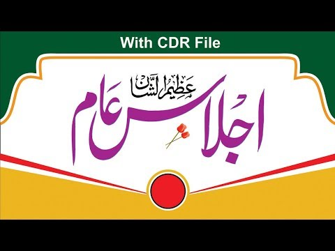 how to make flex banner | how to make banner in corel draw