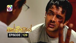 Kotipathiyo Episode 129 කෝටිපතියෝ  | සතියේ දිනවල රාත්රී  9.00 ට . . . Thumbnail
