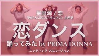 【恋ダンス】星野源/恋 踊ってみた②(エンディングフルバージョン) プリってみた19 by PRIMA DONNA