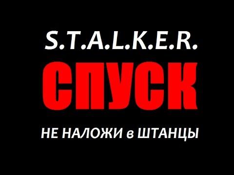 СТАЛКЕР | СПУСК | ЭТО ШЕДЕВР!!! ТАКОГО ВЫ ЕЩЁ НЕ ВИДЕЛИ!!!