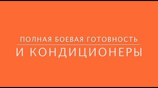 Полная боевая готовность и кондиционеры(После провала террористической операции в Крыму украинский президент созвал срочное совещание. Объявил..., 2016-08-15T11:02:24.000Z)