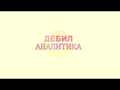 видео: Дебил Аналитика #10 [phoenix]