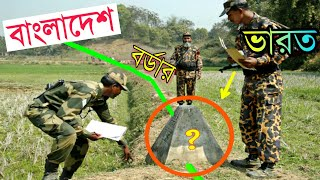 India-Bangladesh Border | ভারত-বাংলাদেশ সীমান্ত | Rare International Borders in Bangla (Part 2)