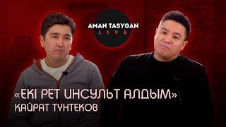 Жанға салынған жара жазылмайды...| Қайрат Түнтеков | Talk Like | Аман Тасыған