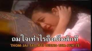 พัชรา แวงวรรณ - คนไม่รู้จักพอ Karaoke Version HD