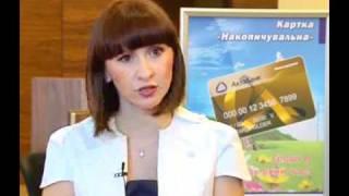 видео Алеф-Банк