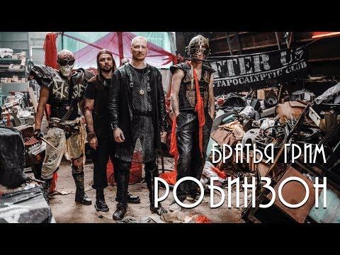 Братья Грим - Робинзон (Премьера клипа 2019)