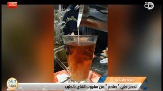 تحذيرات طبية صادمة من تناول مشروب الشاي بالحليب