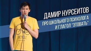 Дамир Нурсеитов ТОП шуток Стендап в Казахстане Salem Stand Up